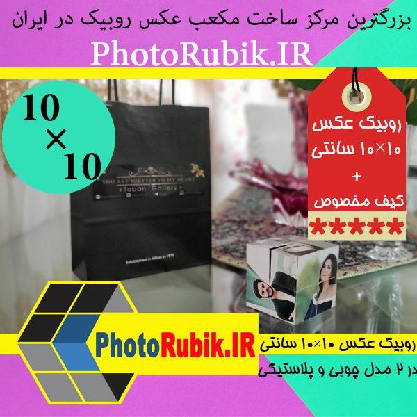 آلبوم روبیک مکعب عکس 10×10