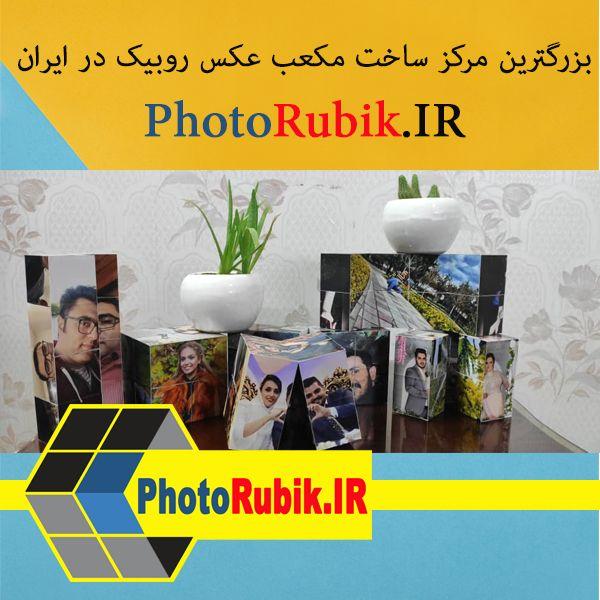 روبیک مکعب عکس