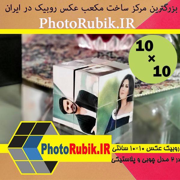 روبیک مکعب عکس 10×10