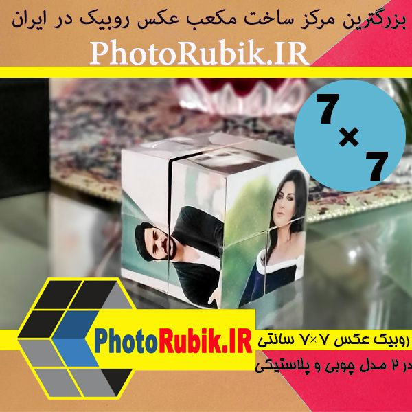 روبیک مکعب عکس 7×7