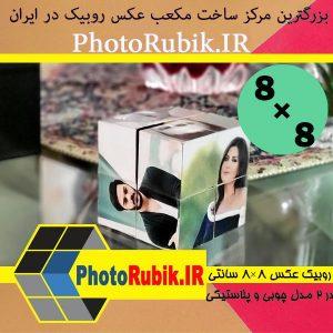 روبیک مکعب عکس 8×8