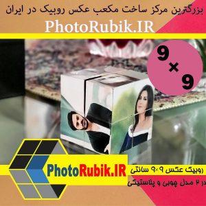 روبیک مکعب عکس 9×9